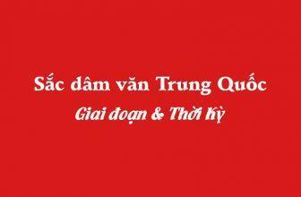 Các thời kỳ của Sắc dâm văn Trung Quốc